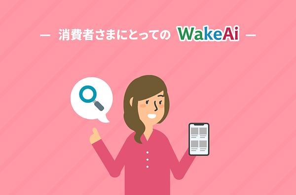 WakeAi_service_消費者さまにとってのWakeAi_color1_0