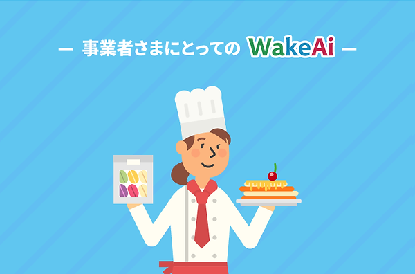 WakeAi_service_事業者さまにとってのWakeAi_color1_0