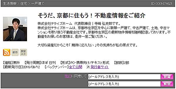 左京区不動産メールマガジン