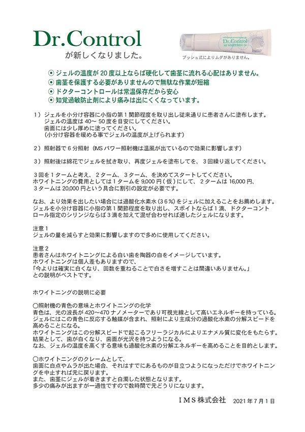Dr.con説明_page_1.jpg