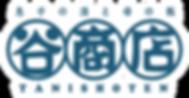 谷商店ロゴ.png