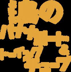 Shima-BANANA-BOAT