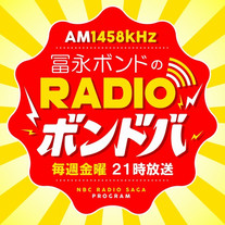 NBCラジオ「RADIOボンドバ」出演