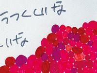 fuco_ウツクシ_dt.jpg
