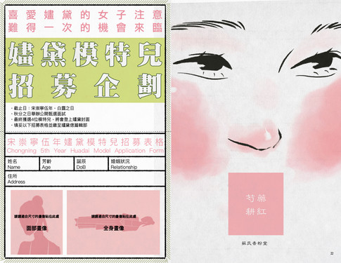 Song Fashion Magazine: Huadai 12