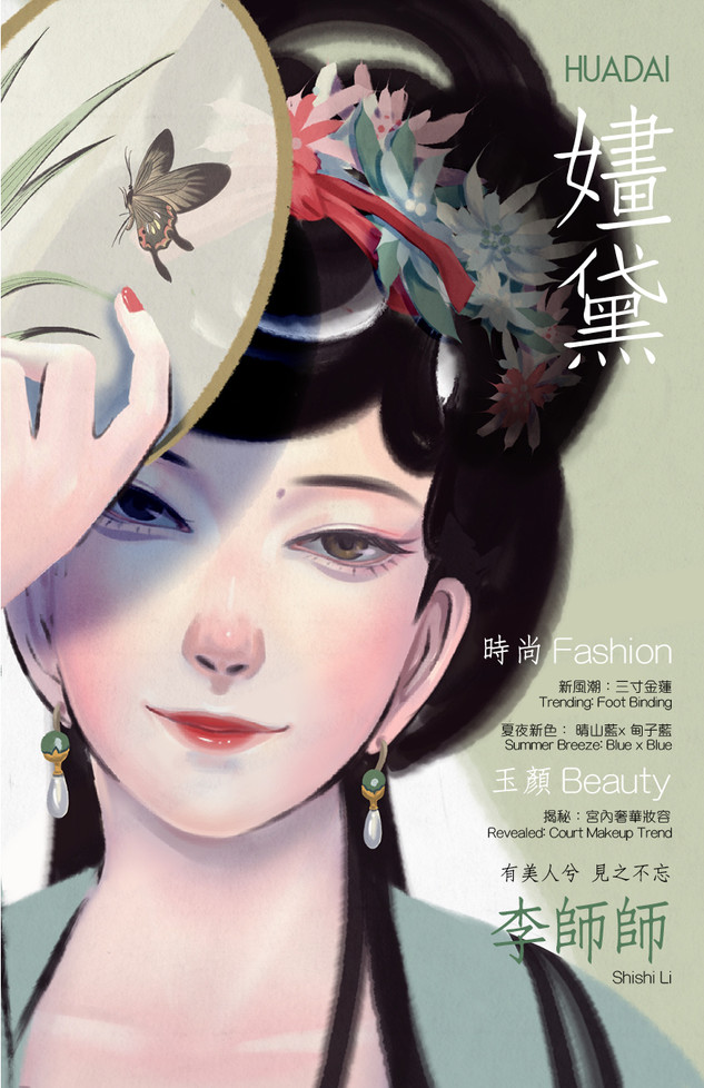 Song Fashion Magazine: Huadai