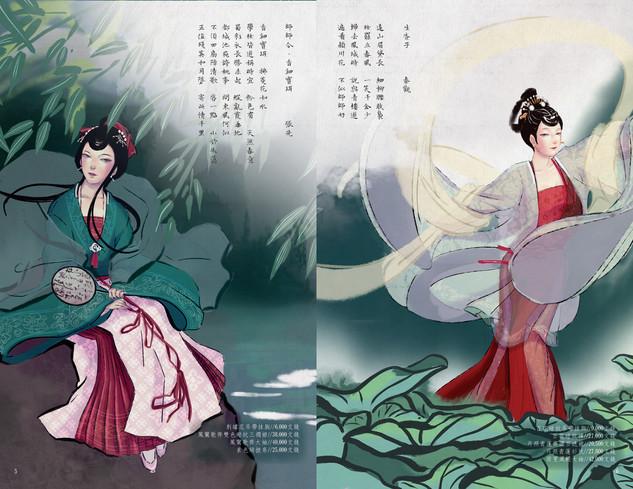Song Fashion Magazine: Huadai 4