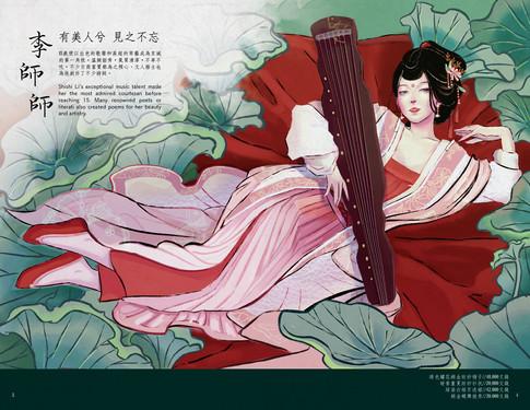 Song Fashion Magazine: Huadai 3