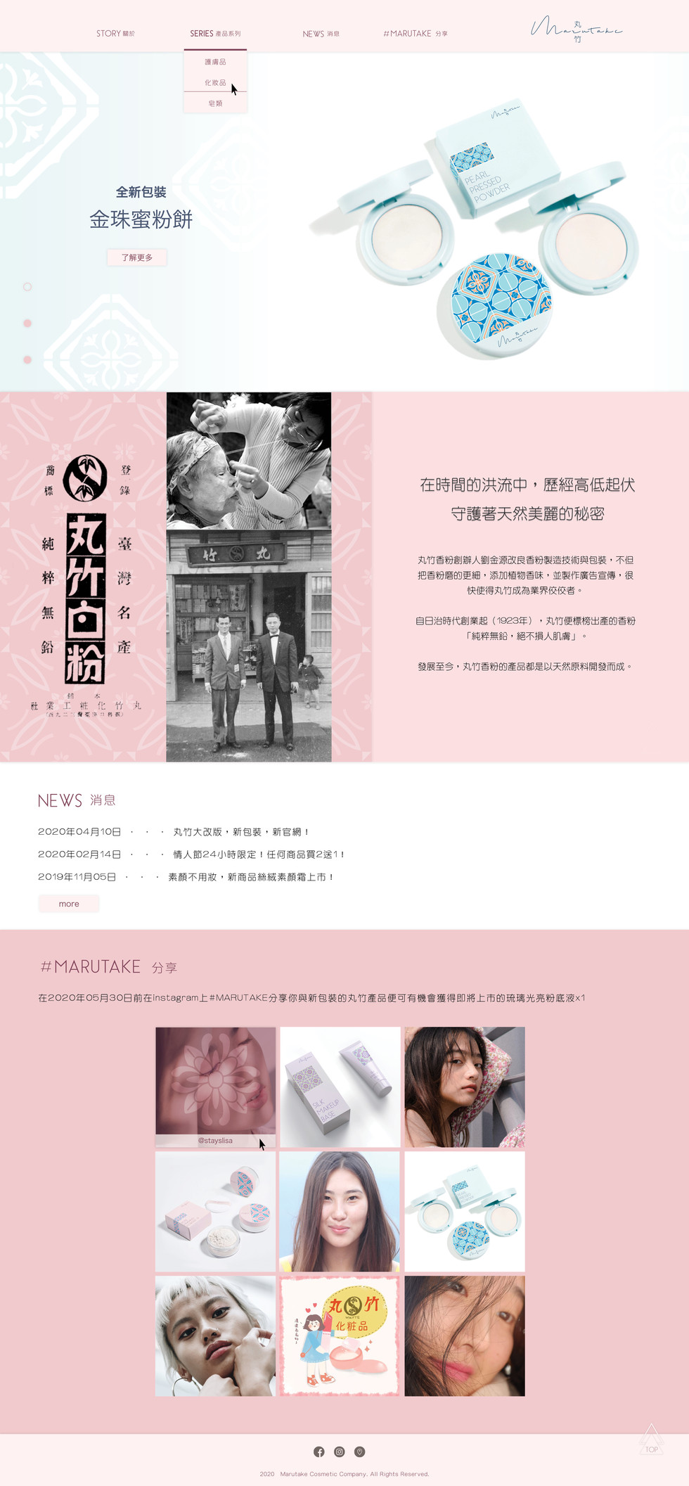 Rebrand: 丸竹Marutake Cosmetics
