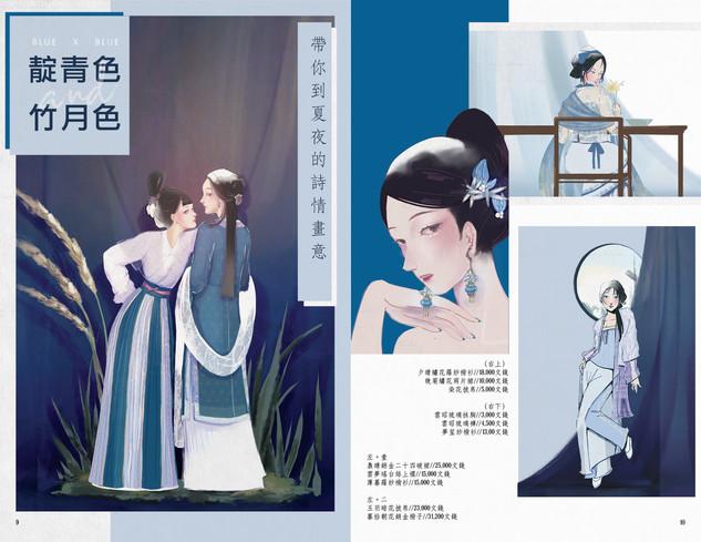 Song Fashion Magazine: Huadai 6