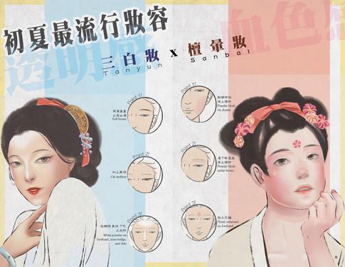 Song Fashion Magazine: Huadai 10