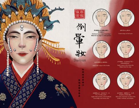 Song Fashion Magazine: Huadai 11