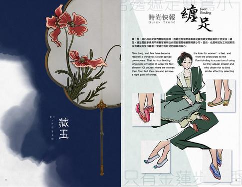 Song Fashion Magazine: Huadai 5