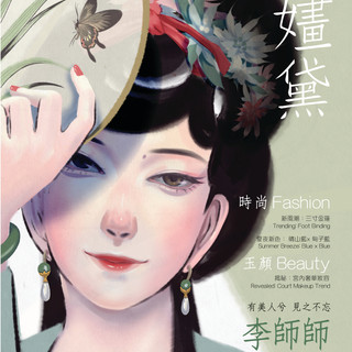 Huadai: Song Beauty Magazine