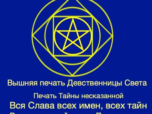 Тайные печати Сознательных Влияний