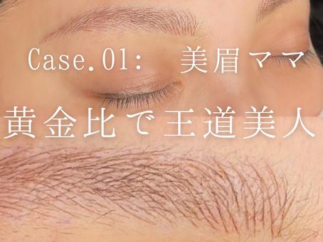 Case.01 美眉ママ 〜黄金比で王道美人〜