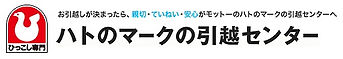 引越センターロゴ.jpg