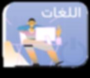 الموقع - اللغات.png