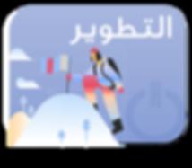 الموقع - التطوير.png