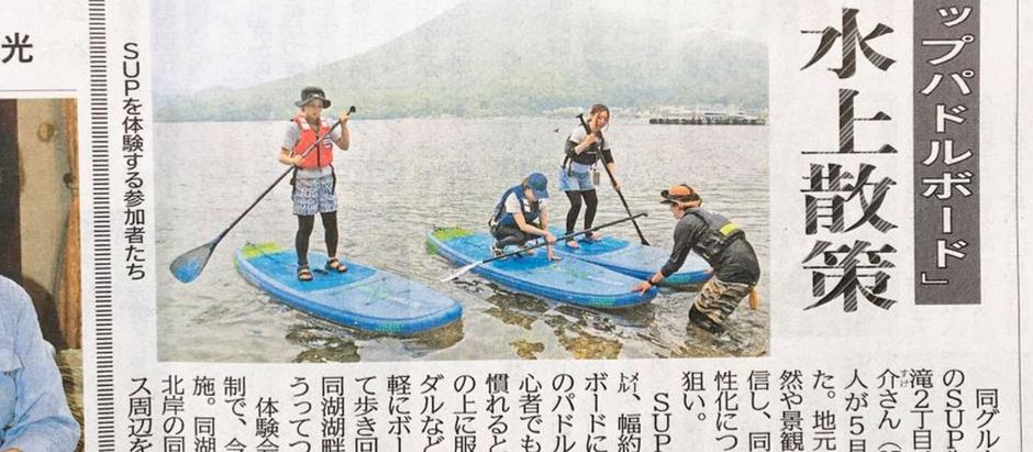 地元紙、下野新聞さんに取材して頂きました!