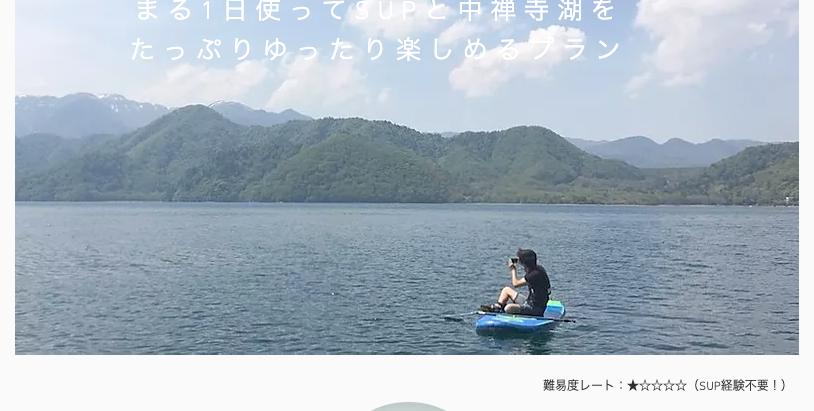 日光中禅寺湖でのSUPをまる1日楽しめるビギナープラン