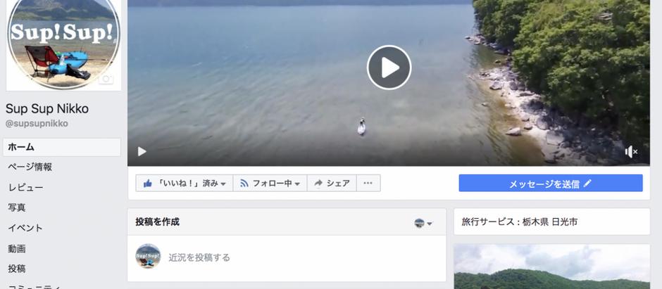 Facebookページトップカバーを動画にしてみました