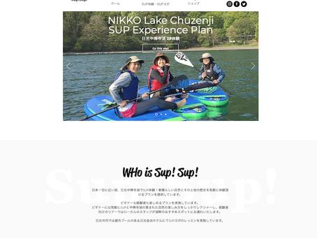 Sup! Sup! のWebサイトがリニューアル完了しました!