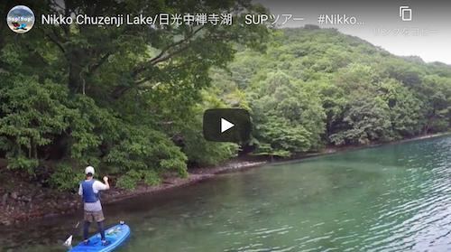 Nikko Chuzenji Lake/日光中禅寺湖 #Nikko30secClip