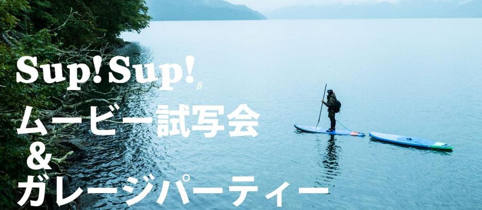 Sup! Sup! 2018ムービー試写会&ガレージパーティー / 参加無料