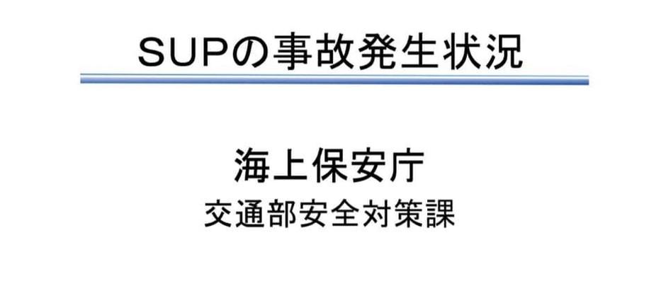 海上保安庁発行の「SUPの事故発生状況」から、中禅寺湖に当てはめて考えてみた