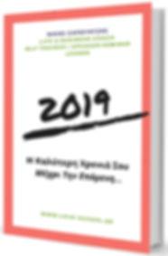 2019book-3d-cover.jpg