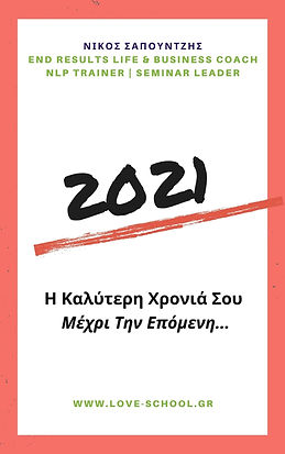 Copy of ΝΙΚΟΣ ΣΑΠΟΥΝΤΖΗΣLIFE_RELATIONSHI