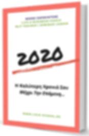 2020book-3d-cover.jpg