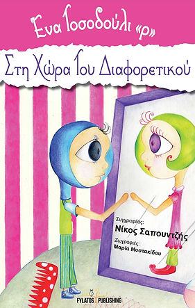 νίκος σαπουντζής, nikos sapountzis, loveschool, love school, loveschool gr, love-school.gr, relationship coach, σύμβουλος σχέσεων
