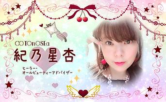 コトノさん名刺のコピー.jpg