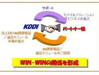 KDDI MSP(Mobile Solution Partner)加入