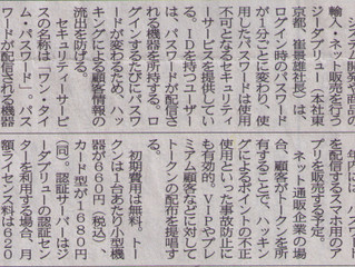 9/15、日本流通産業新聞 6面に、〝TIMEOTP〟掲載!!