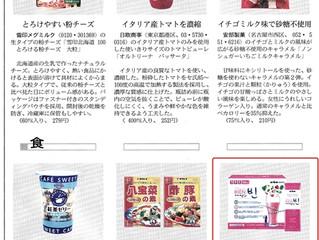 4/18、日経MJで韓国ダイエット食が掲載されました!