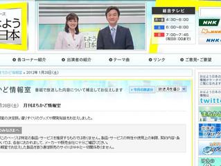 1/28、NHKニュース おはよう日本 『まちかど情報室』で、〝バイブマスク〟再放送!!