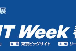 5/9-11(3日間)、東京ビッグサイト『2012 Japan IT Week 春』で、〝TIMEOTP〟出展!!