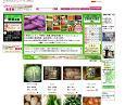 【野菜天国】サイトを開設しました。