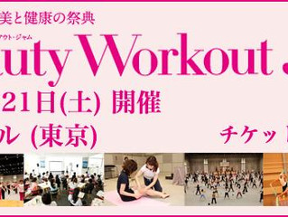 4/21、Beauty Workout Jamにて新商品、「too cool for school」、「BIEN (ビン) 美活食」紹介!!