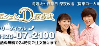 日テレ『ポシュレデパート深夜店』で、〝エステティックRXバイブマスク〟放送!!