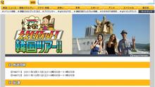 10/1、読売テレビ『ええもんゲット韓国ツアー!!』で、〝紅酢〟放送!!