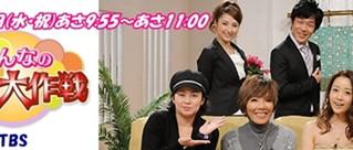 TBSテレビ『おんなの買物大作戦』(2011年5月5日午前9:55~)で【飲む紅酢(ホンチョ)/ざくろ】を紹介!
