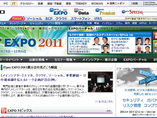 10/12-14(3日間)、東京ビッグサイト『ITpro EXPO 2011』で、〝TIMEOTP〟出展!!