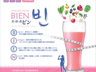 2/1、美容の本場韓国の健康ダイエット食品『ビン』がプレスリリースされました!!