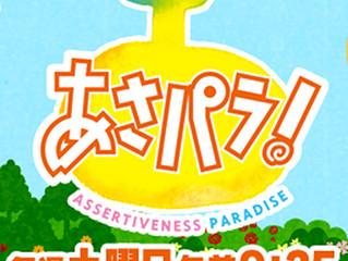 6月14日 読売テレビ「あさパラ!」で紹介されました。