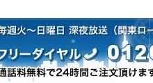 9/18、日テレ『ポシュレデパート深夜店』で、〝紅酢〟放送!!