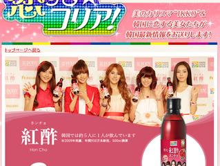 9/25、TVTOKYO『恋するコリア』で、〝紅酢〟放送!!